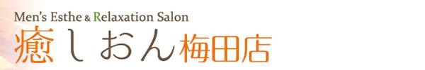 癒しおん梅田店公式サイト