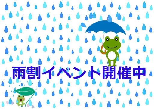 雨割イベント開催中